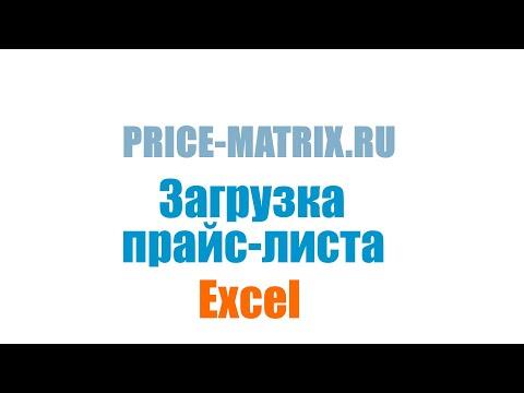 Загрузка файла Excel в ПрайсМатрикс