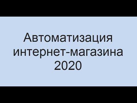 Автоматизация работы интернет-магазина 2020 - вебинар Николая Кекиша