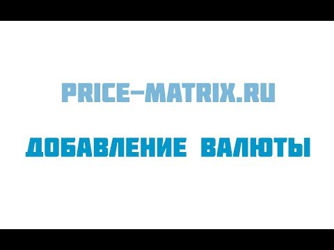 Валюты в ПрайсМатрикс