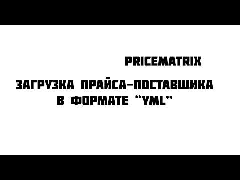 Загрузка YML в ПрайсМатрикс