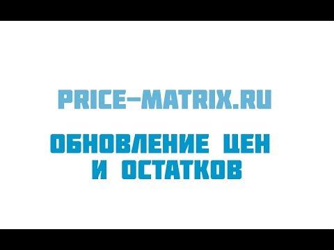 Обновление цен и остатков в ПрайсМатрикс