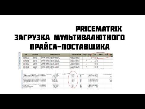 Загрузка мультивалютного прайса в ПрайсМатрикс