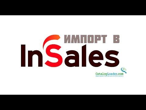 Импорт товаров в InSales из ПрайсМатрикс