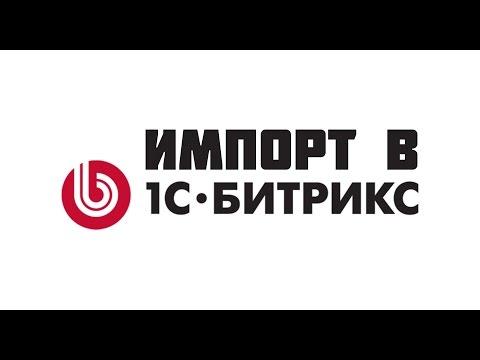 Импорт (выгрузка) товаров в 1С-Битрикс из ПрайсМатрикс