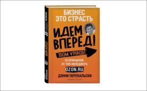 Ozon books