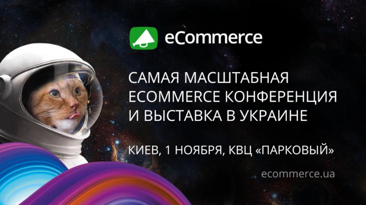 Kiev e-commerce