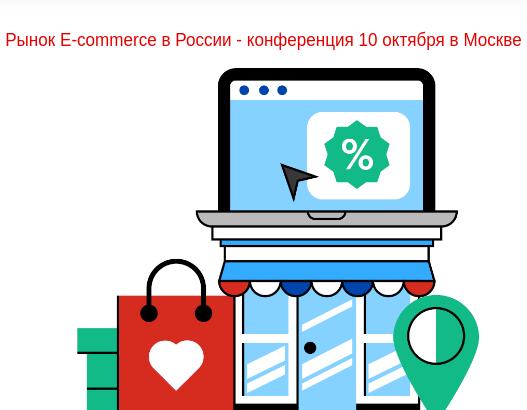 E-commerce conference in Russia