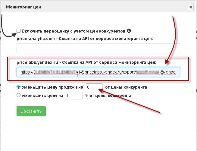 Мониторинг цен Яндекс Маркет с pricelabs.ru