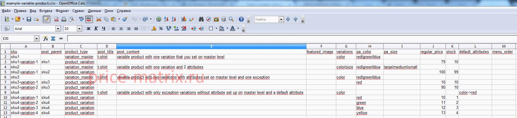 официальный пример файла товаров с вариантами