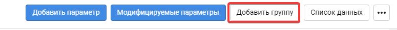 """Кнопка """"Добавить группу"""""""