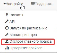 Кнопка Экспорт главного прайса