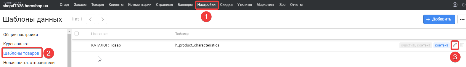 Редактирование Каталога