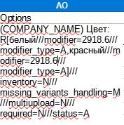 Строка опций товара в файле