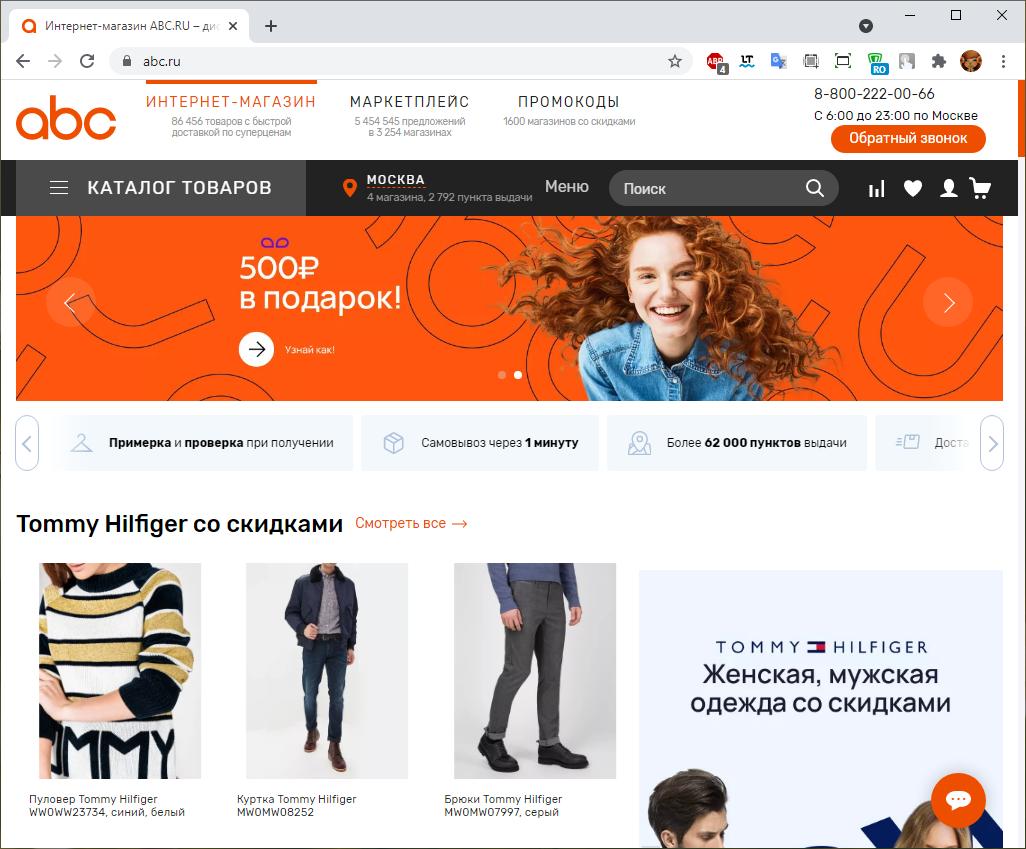 Импорт в маркетплейс ABC.ru