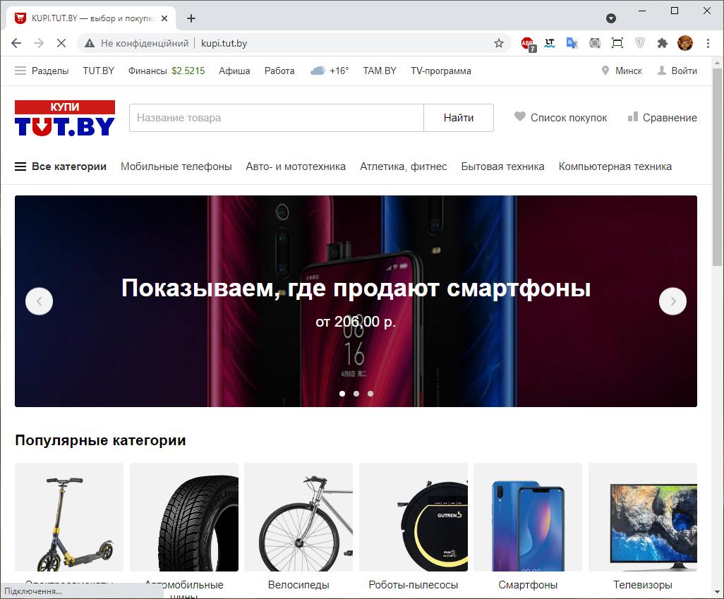 Импорт в маркетплейс kupi.tut.by