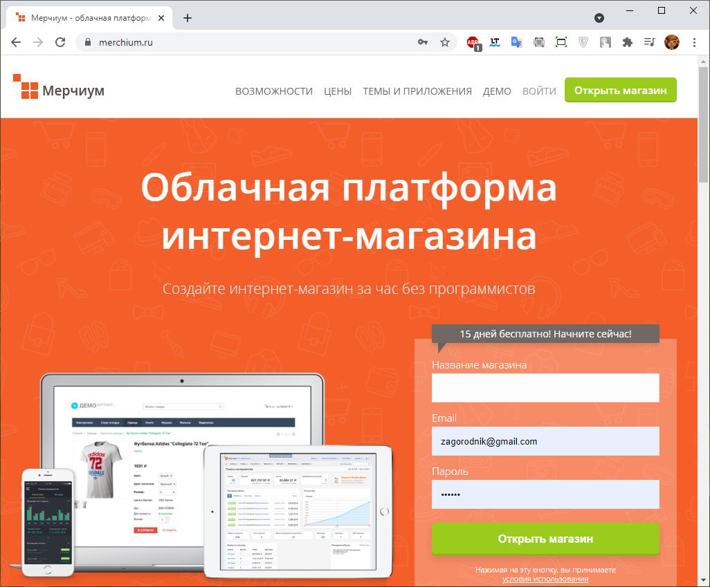 Импорт в маркетплейс merchium.ru
