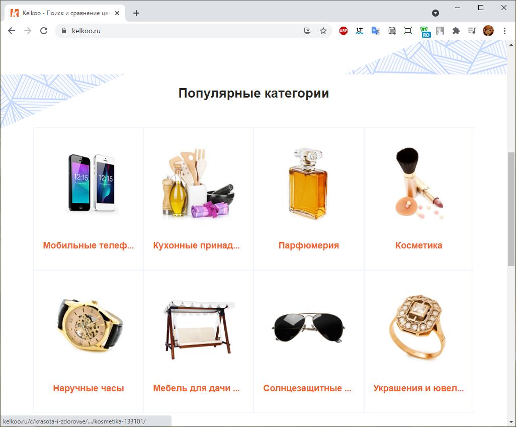 Импорт в маркетплейс kelkoo.ru