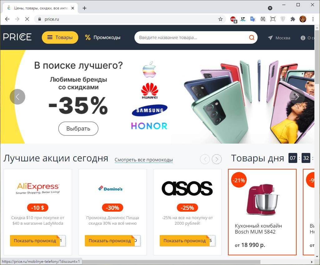 Импорт в маркетплейс price.ru