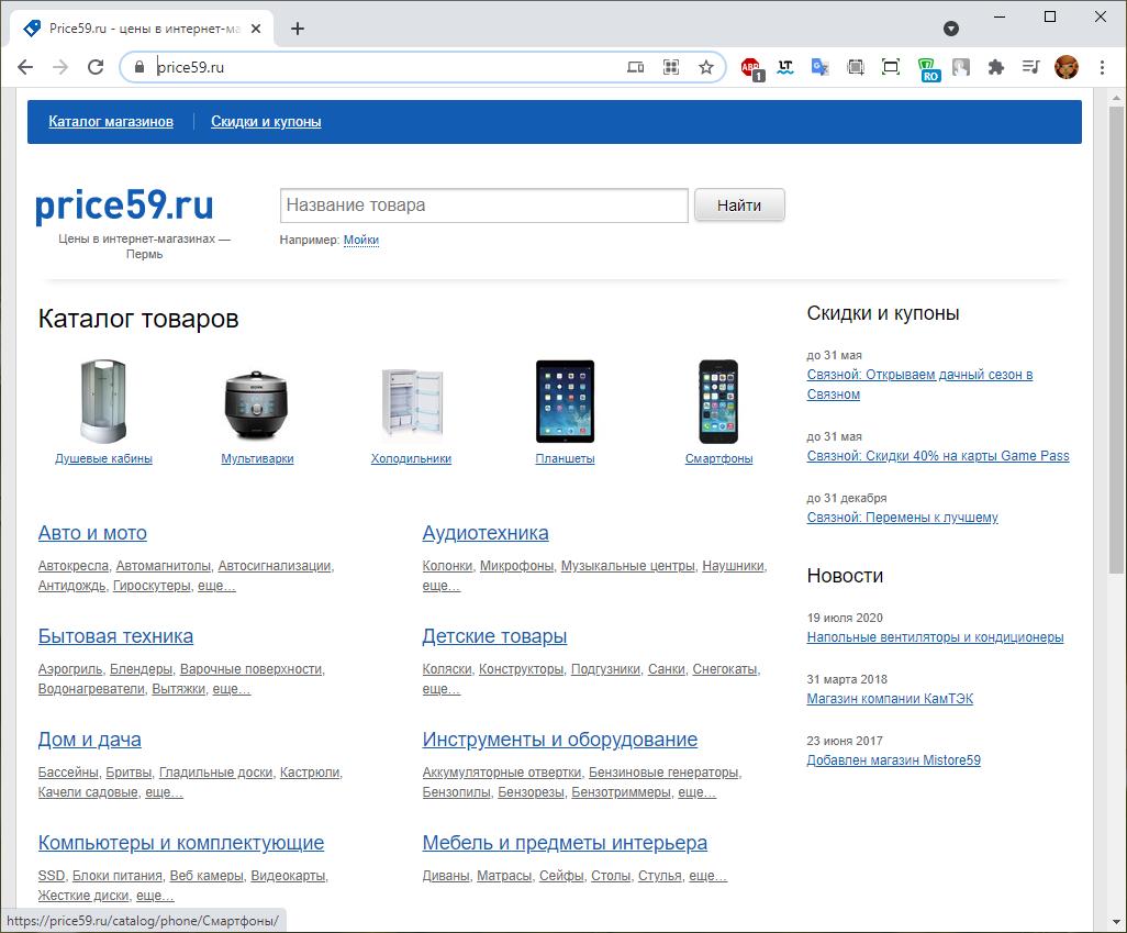 Импорт в маркетплейс price59.ru