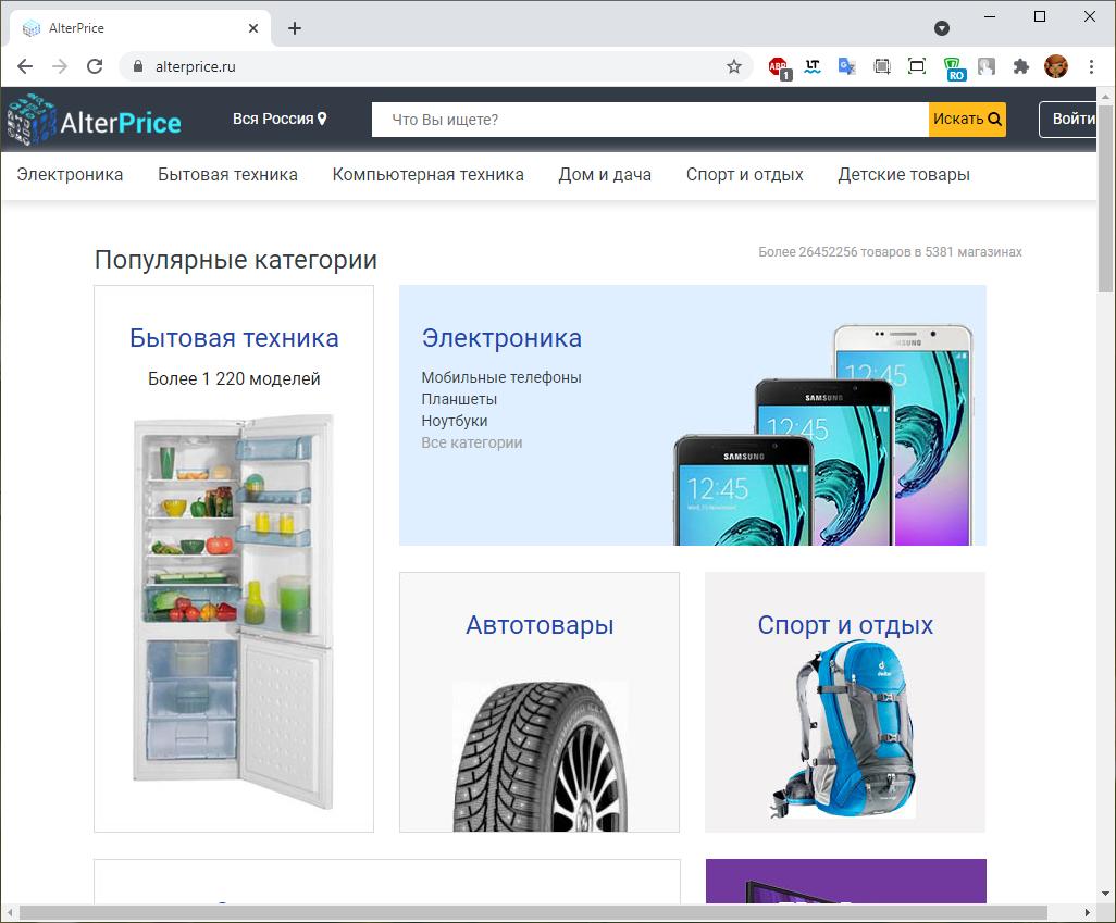 Импорт в маркетплейс AlterPrice.ru