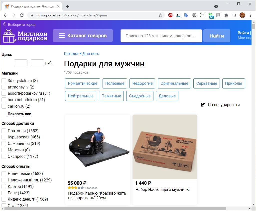 Импорт в маркетплейс millionpodarkov.ru