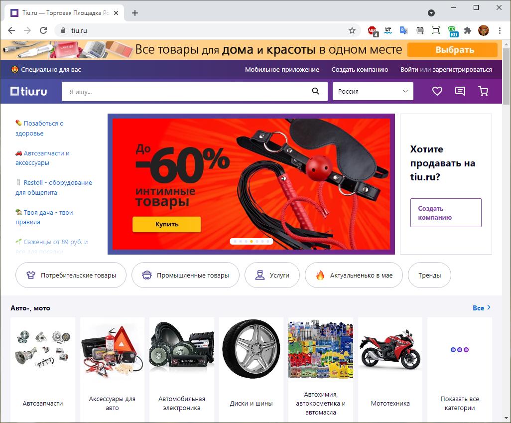 Импорт в маркетплейс tiu.ru
