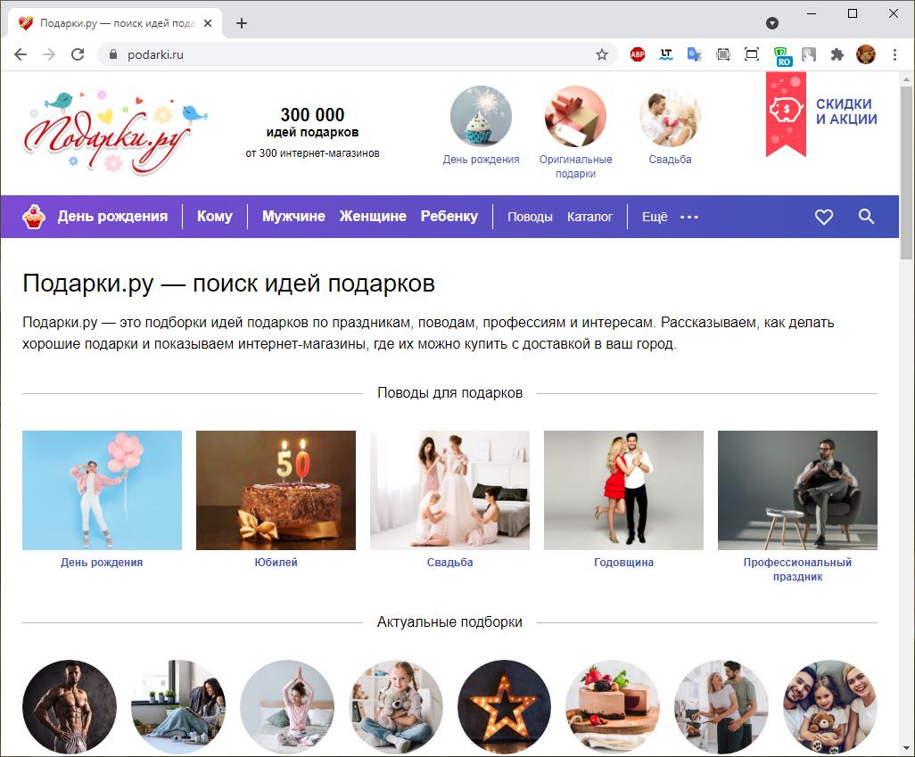 Импорт в маркетплейс podarki.ru