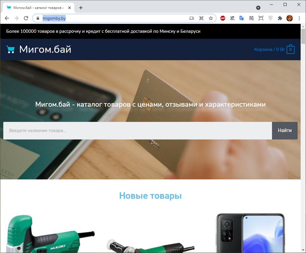 Импорт в маркетплейс migomby.by