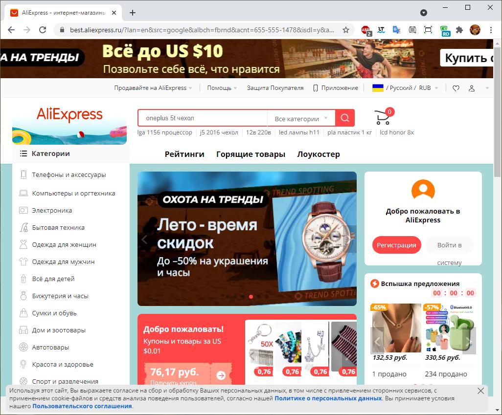 Импорт в маркетплейс AliExpress