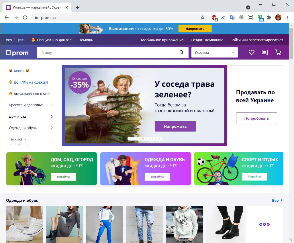 Импорт в маркетплейс prom.ua