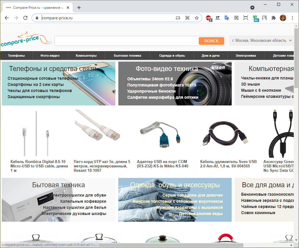 Импорт в маркетплейс compare-price.ru
