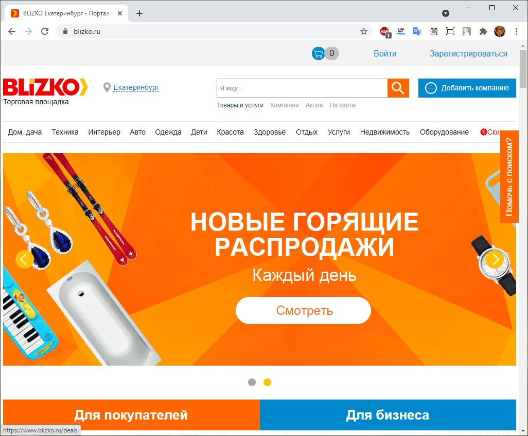 Импорт в маркетплейс blizko.ru