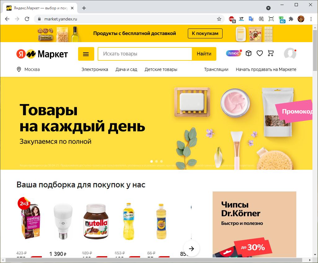 Импорт в маркетплейс Яндекс.Маркет