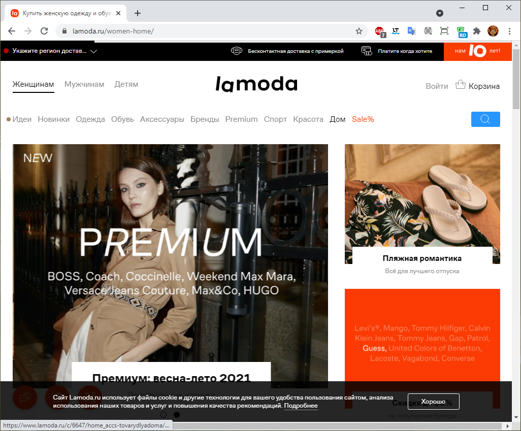 Импорт в маркетплейс lamoda