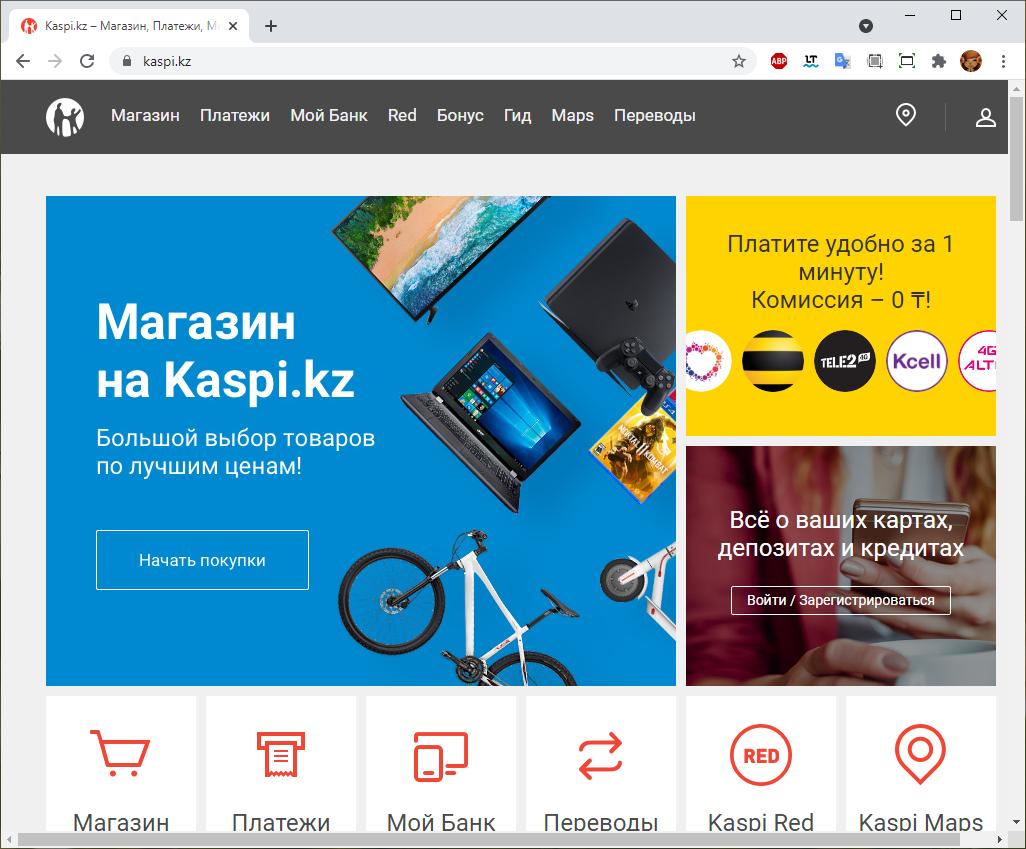 Импорт в маркетплейс kaspi.kz