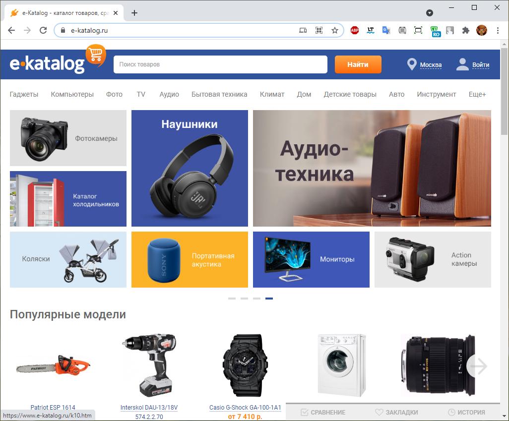 Импорт в маркетплейс e-katalog.ru