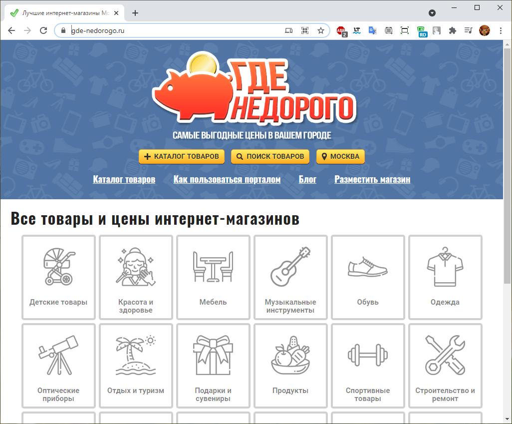 Импорт в маркетплейс Gde-nedorogo.ru