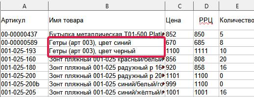 Пример файла с названием Гетры (арт 003), цвет синий