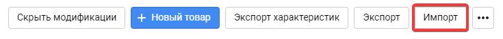 кнопка Импорт