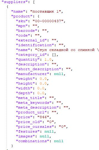 выгруженый файл json - данные поставщика