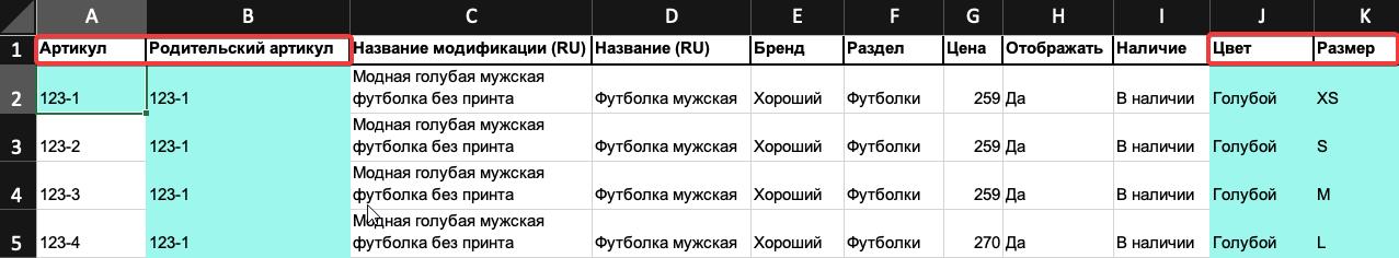 Правильно оформленный файл для импорта