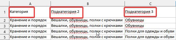 Пример категорий в файле