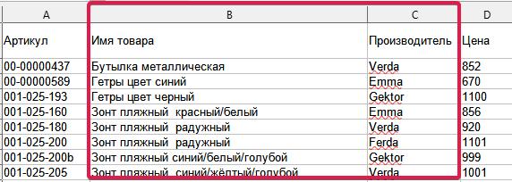 Пример файла