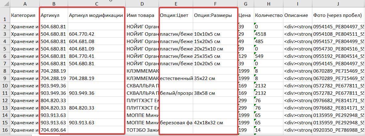 пример эксель файла товаров с вариантами