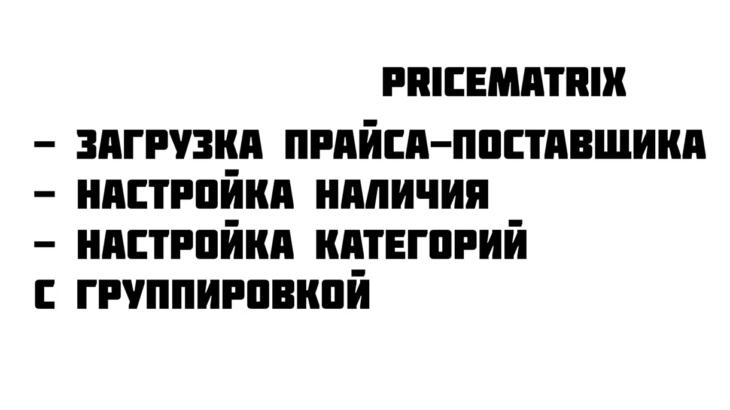 Загрузка прайса поставщика в ПрайсМатрикс