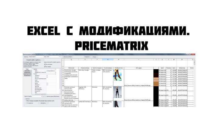 Загрузка прайс листа с модификациями в ПрайсМатрикс