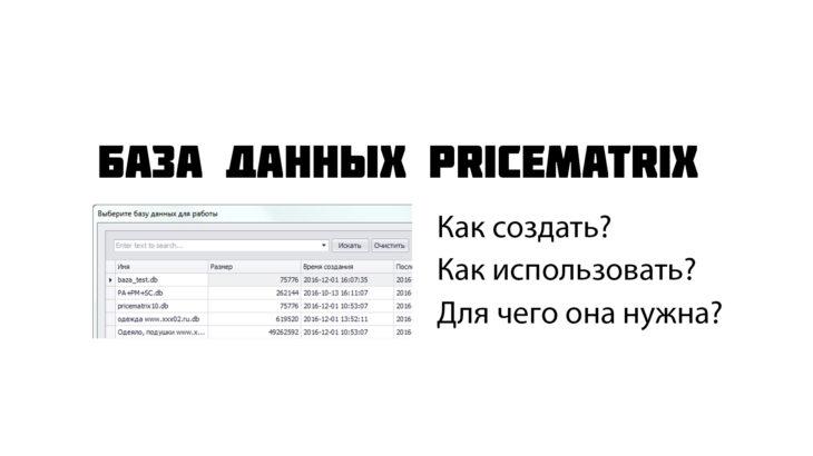 База данных в ПрайсМатрикс