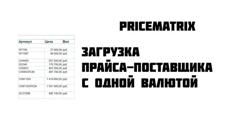 Загрузка одновалютного прайс листа в ПрайсМатрикс