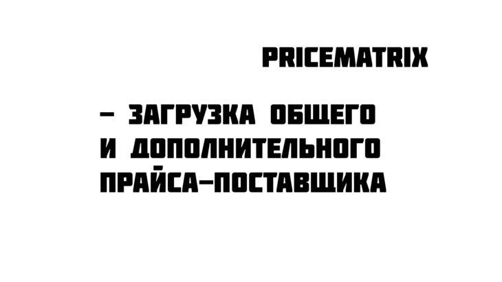 Основной и дополнительные прайсы поставщика в ПрайсМатрикс