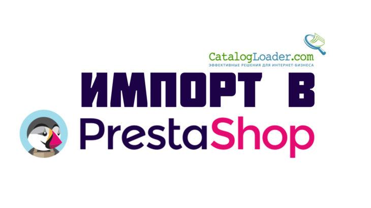 импорт товаров в PrestaShop